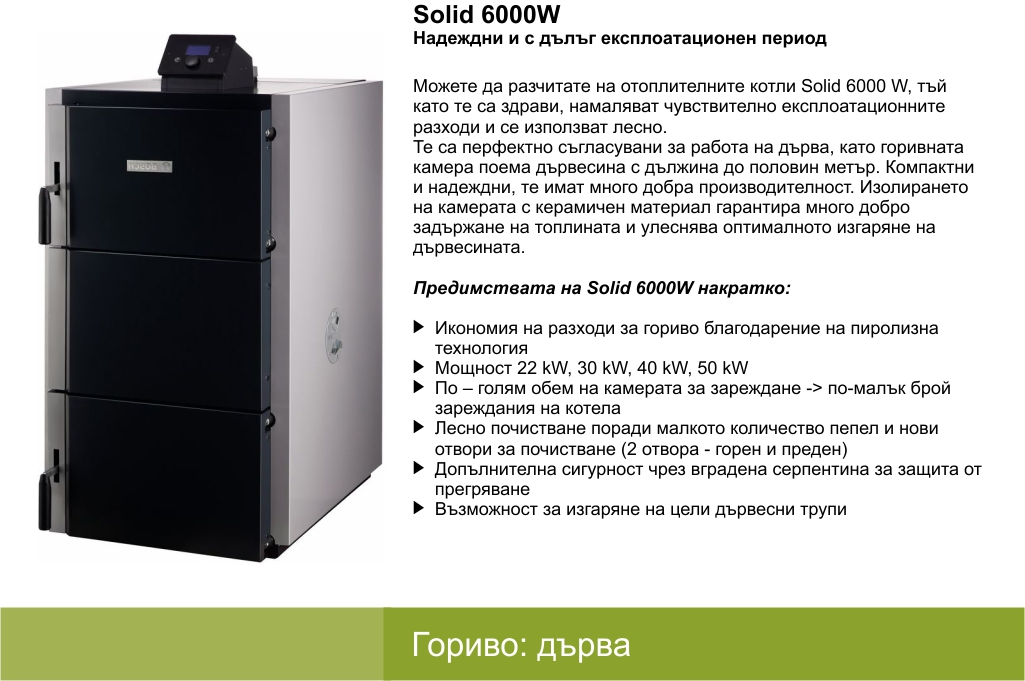 solid-6000w