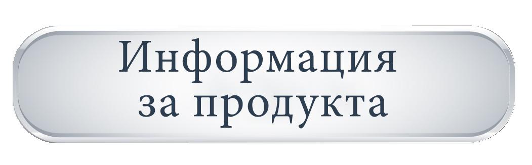 Информация_за_продукта