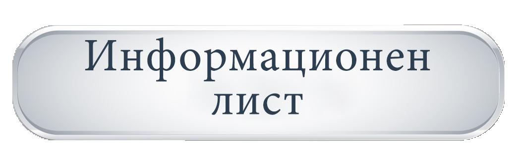 Информационен_лист_Condens_5000FM_ZBS_30-150S_3MA.pdf