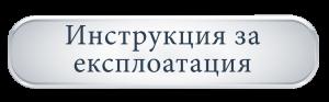 buton_instrukciq_za_eksploataciq