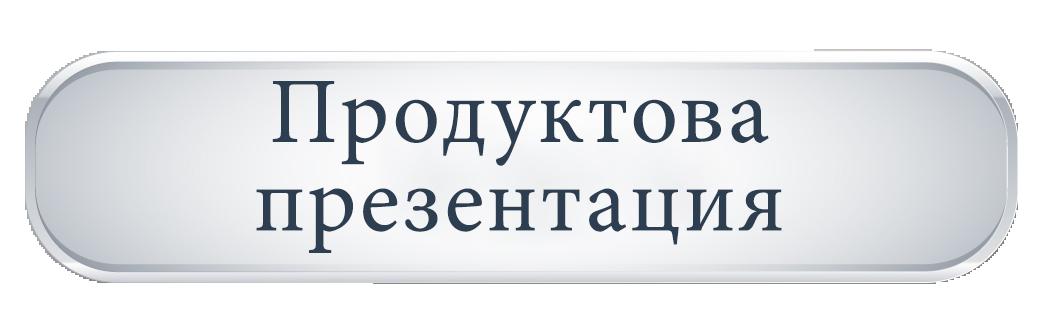 Продуктова презентация Control CT200