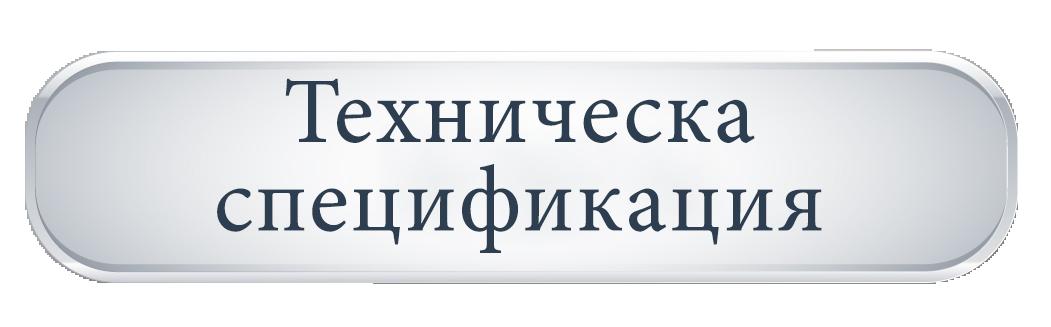 Техническа_спецификация_AZB918.pdf