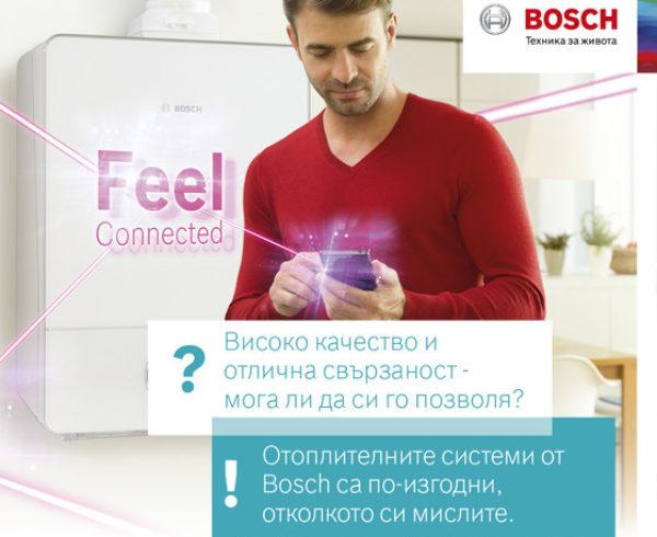 Промоция на пакети кондензни котли Bosch 2018