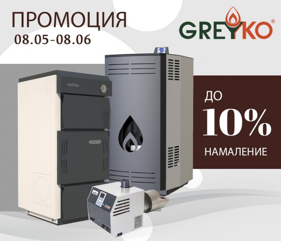 promoGreyko-20