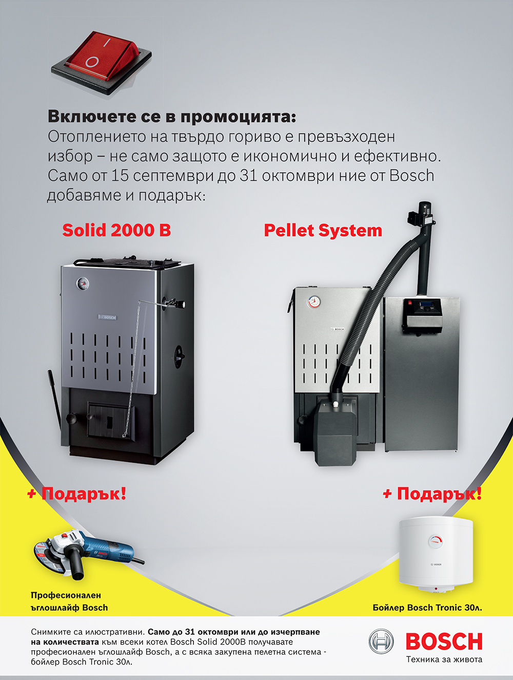 poster_50x70_solidfuelpelletsystems