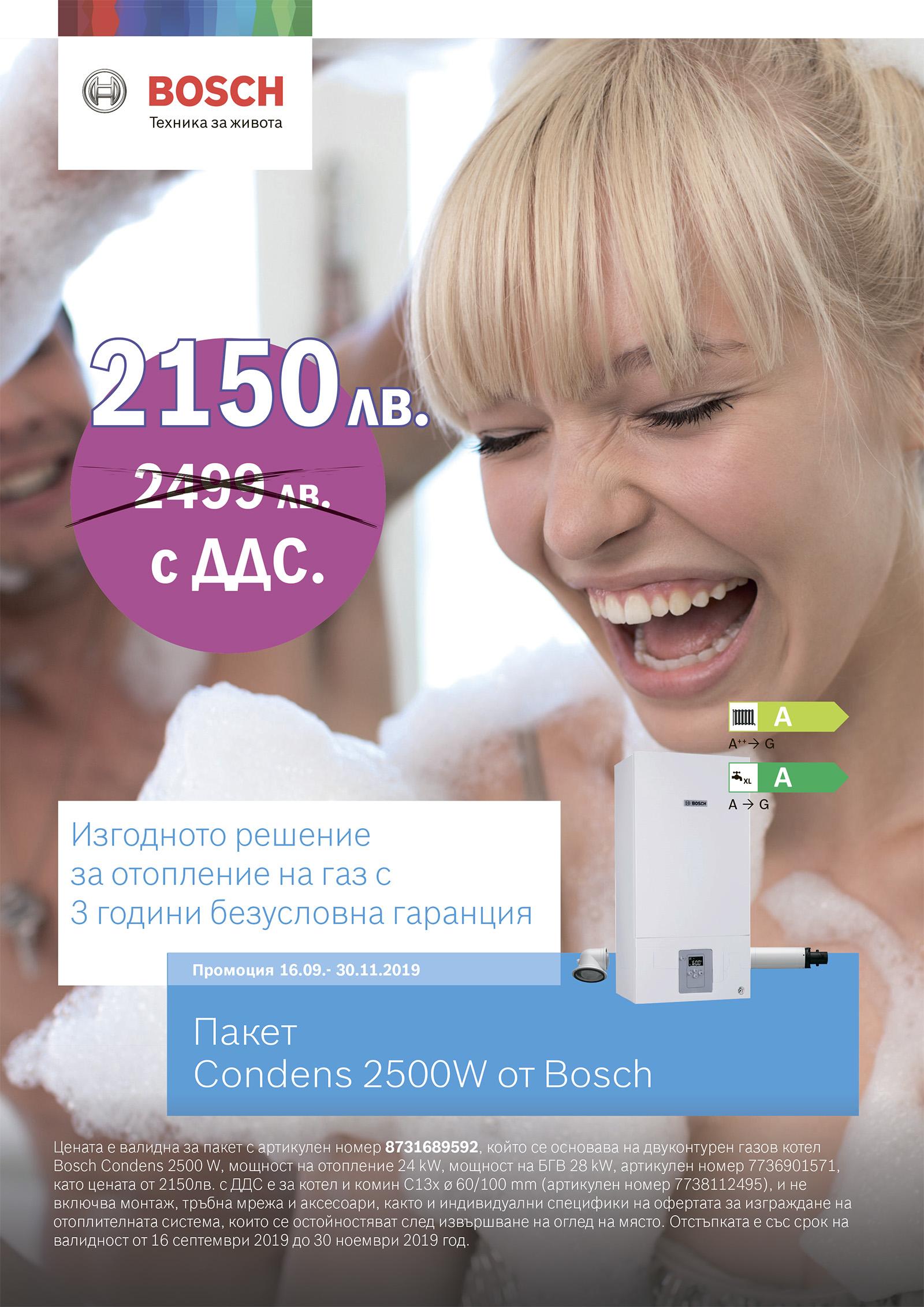 Condens 2500W Bosch